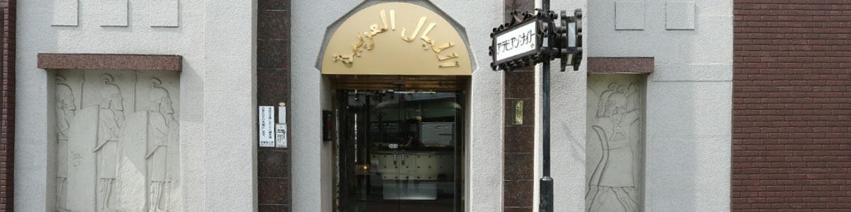 川崎 ソープ アラビアンナイト 入口