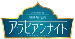 川崎高級ソープランド アラビアンナイト