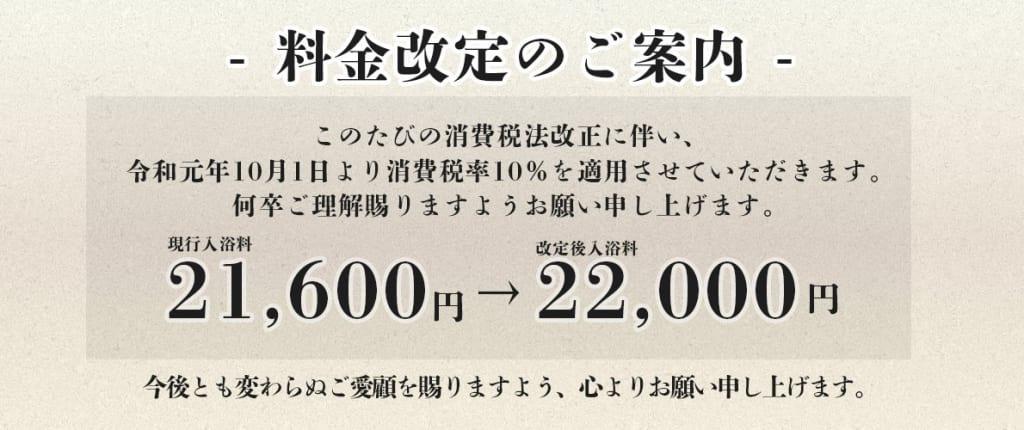 川崎高級ソープランド アラビアンナイト 消費税率引き上げに伴う料金改定